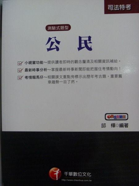 【書寶二手書T8/進修考試_QLQ】司法特考-公民 _邱樺_附光碟