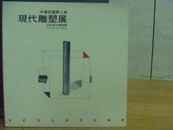 【書寶二手書T5/藝術_ZJY】中華民國第二屆現代雕塑展