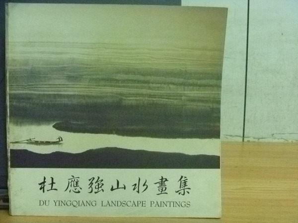 【書寶二手書T7/藝術_ZJY】杜應強山水畫集
