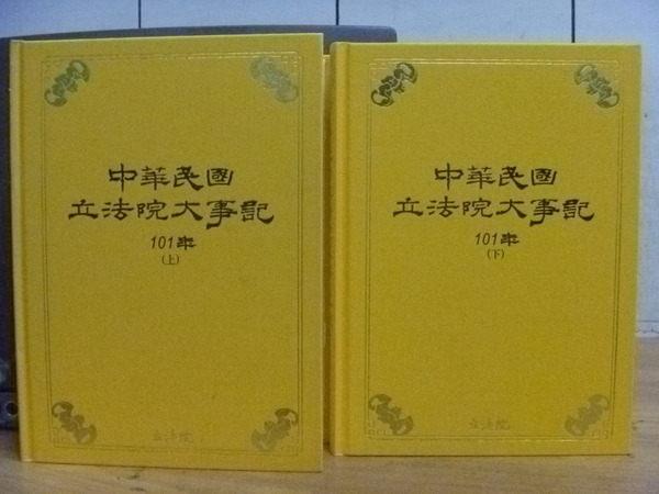 【書寶二手書T6/政治_ZIG】中華民國立法院大事記101年_上下合售_原價1200