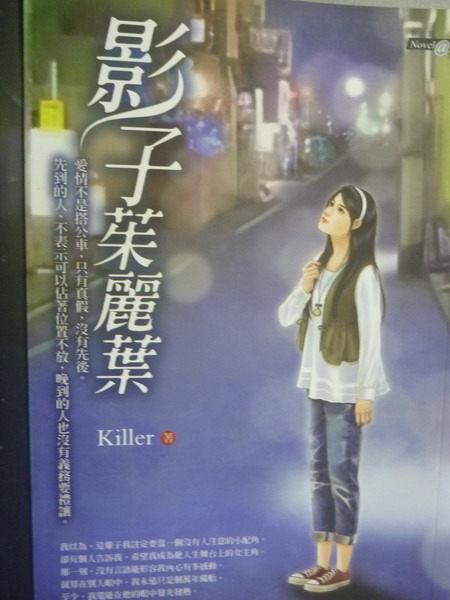 【書寶二手書T6/一般小說_GCS】影子茱麗葉_原價180_Killer