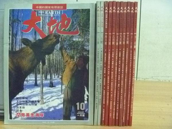 【書寶二手書T3/雜誌期刊_RGV】大地地理雜誌_阿拉斯加等_1989/1~12月_12冊合售