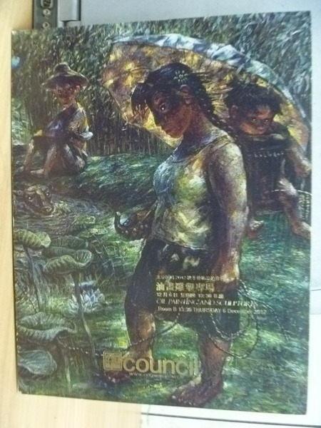 【書寶二手書T4/收藏_ZIO】Council匡時拍賣_油畫雕塑專場_2012.12
