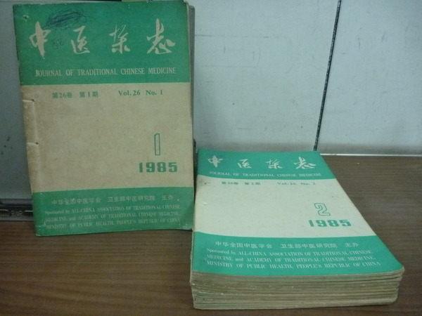 【書寶二手書T4/大學理工醫_RDV】中醫雜誌_1985年_1~12月號合售_石筱山對骨折延緩等
