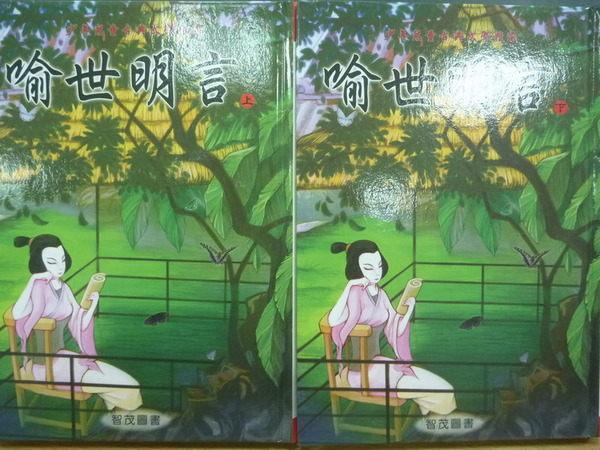 【書寶二手書T5/兒童文學_OSD】喻世明言_兒童版啟蒙白話讀本_上下兩冊合售