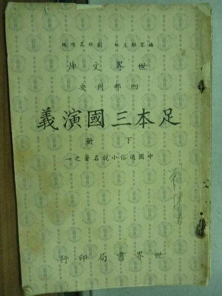 【書寶二手書T5/一般小說_JFM】足本三國演義_下冊_民47年_