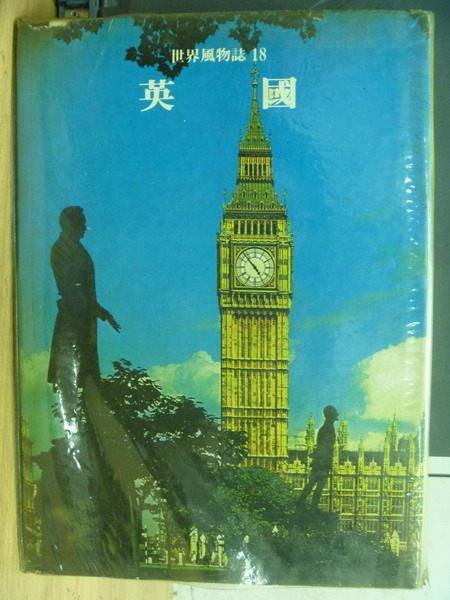 【書寶二手書T5/地理_YFC】世界風物誌18_英國_原價1200元