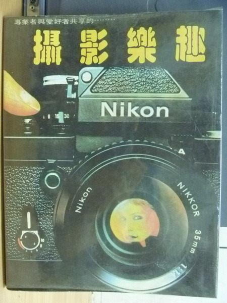 【書寶二手書T8/攝影_XGA】攝影樂趣_原價500元