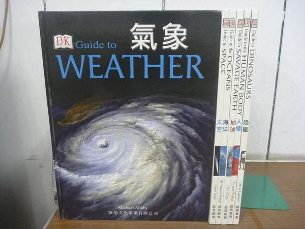 ~書寶 書T9/少年童書_RGD~Guide to 氣象等_六冊合售 ~  好康折扣