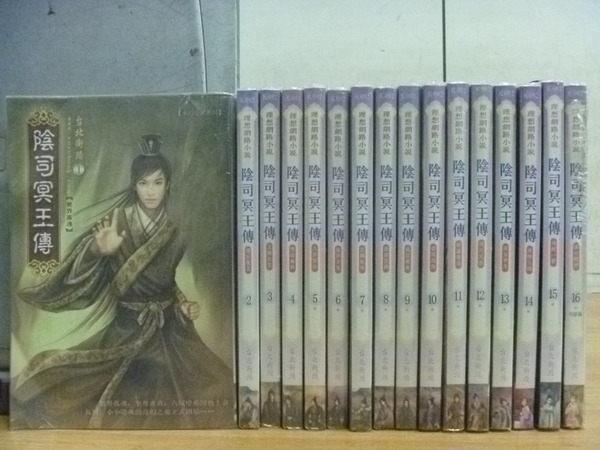 【書寶二手書T9/一般小說_RHA】陰司冥王傳_台北街頭_1~16冊合售