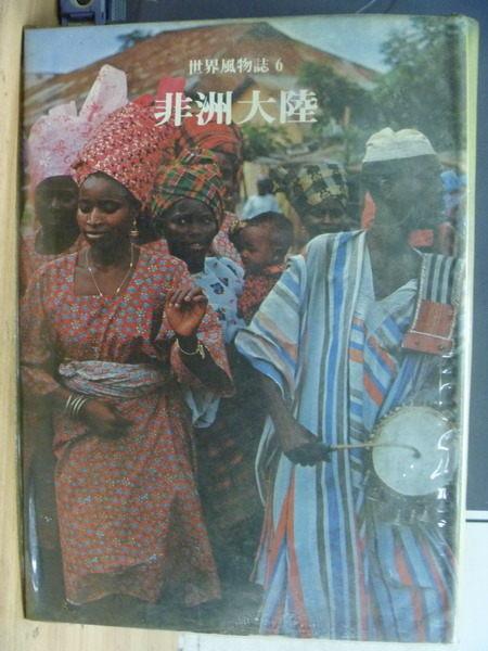 【書寶二手書T5/地理_YFC】世界風物誌6_非洲大陸_原價1200元