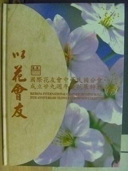 【書寶二手書T4/收藏_YBL】以花會友_國際花友會中華民國分會成立29週年慶..._原價700