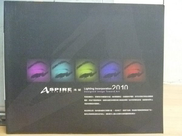 【書寶二手書T4/設計_YCX】Aspire_渴望_Lighting Incorporation_2010