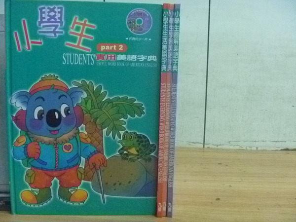 【書寶二手書T7/少年童書_WEQ】小學收生實用美語字典_附光碟_四冊合售