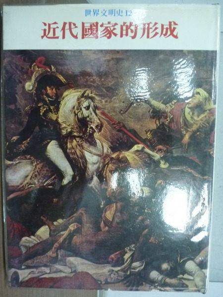 【書寶二手書T7/歷史_ZFH】世界文明史12_近代國家的形成