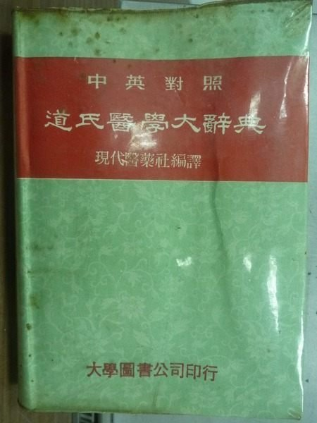 【書寶二手書T8/大學理工醫_LMB】道式醫學大辭典_民61年