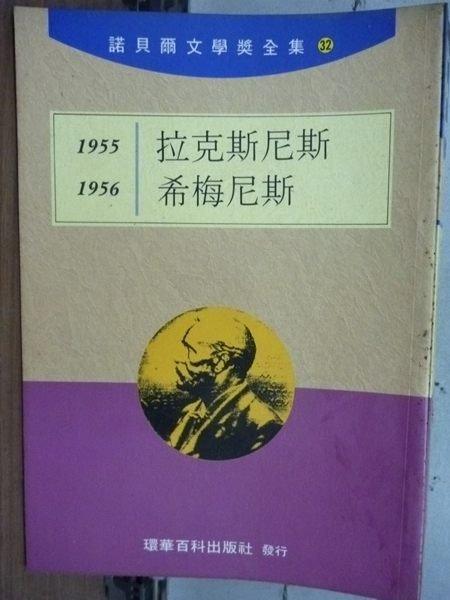 【書寶二手書T2/文學_LBV】諾貝爾文學獎全集32_拉克斯尼斯-希梅尼斯_1955-1956