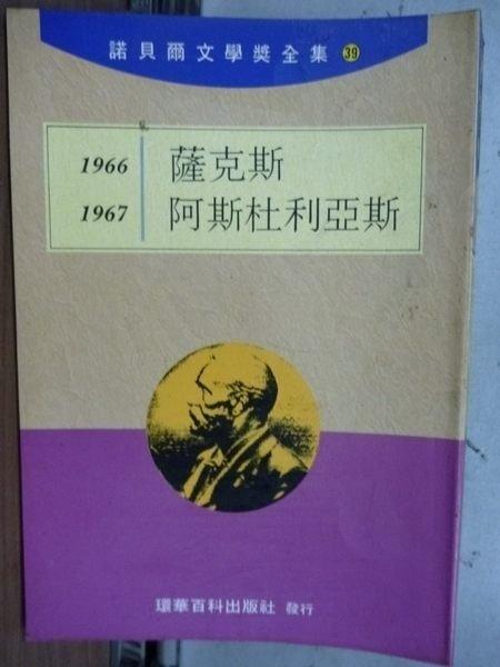 【書寶二手書T4/文學_LBV】諾貝爾文學獎全集39_薩克斯-阿斯杜利亞斯_1966-1967