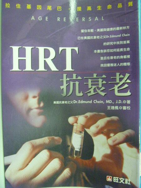 【書寶二手書T3╱養生_KOJ】HRT 抗衰老_Dr. Edmund Chein , MD., J.D.審校 / 王逸楓