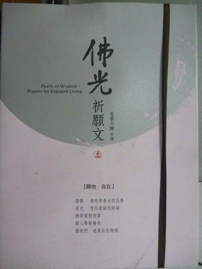 【書寶二手書T6/宗教_LCV】佛光祈願文_第三輯_星雲大師_附光碟