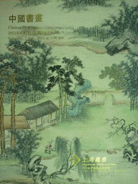 【書寶二手書T7/收藏_XDR】上海嘉泰_2011年春季藝術品拍賣會(一)_中國書畫_2011/4