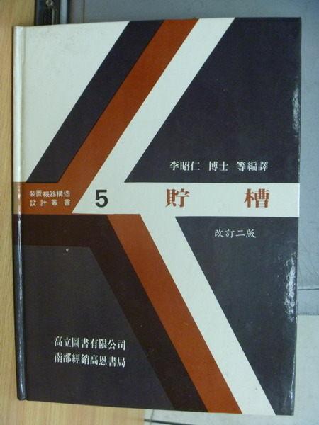 ~書寶 書T3/大學理工醫_ZEX~裝置機器構造 叢書_改訂2版_貯槽_李昭仁_ 1600
