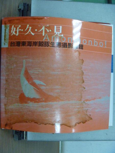 【書寶二手書T5/攝影_KQR】好久不見_台灣束海岸豚生態攝影專輯_原價600