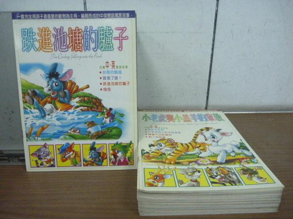 ~書寶 書T5/兒童文學_RGE~動物寓言世界系列_跌進池塘的驢子等_19本合售