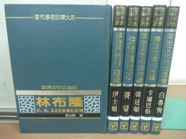 ~書寶 書T6/政治_RGE~當代學術巨擘大系_開放社會的先驅~卡爾巴伯等_6本合售