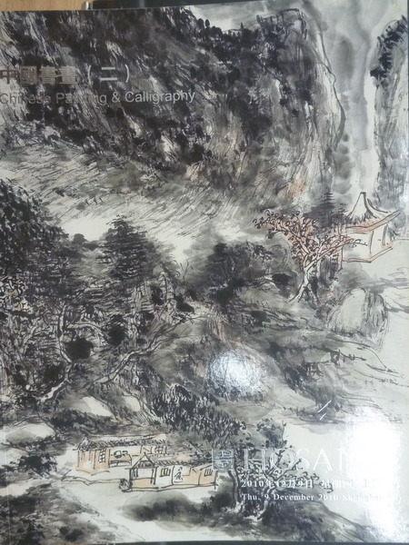 【書寶二手書T8/收藏_XDR】泓盛2010秋季拍賣會_中國書畫(二)_上海2010/12/09