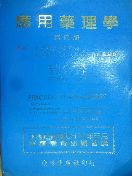 【書寶二手書T9/大學理工醫_OSZ】應用藥理學_第四版_林松洲_原價625_1988年