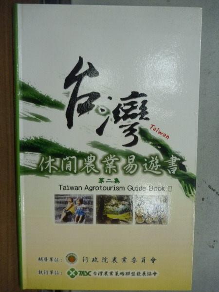 【書寶二手書T2/旅遊_LFL】台灣休閒農業易遊書_第二集_行政院農業委員會_原價500