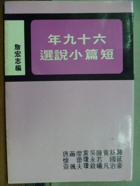 【書寶二手書T8/一般小說_KQL】六十九年短篇小說選_黃凡等