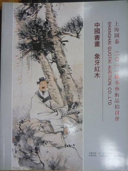 【書寶二手書T3/收藏_QHU】上海國泰2011秋季藝術品拍賣會_文玩 書畫_2011.12