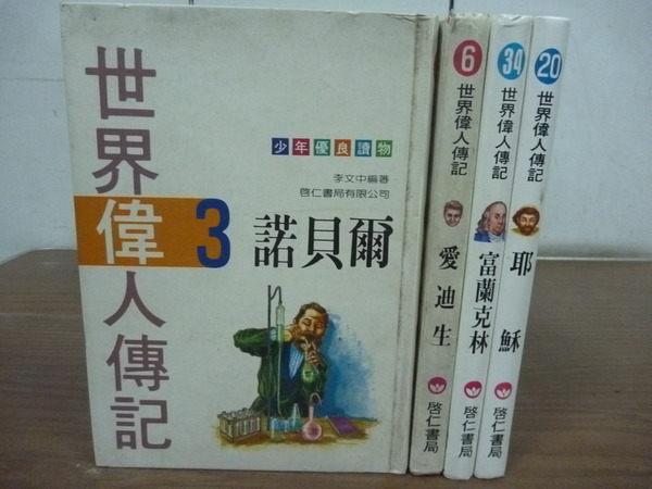 【書寶二手書T7/兒童文學_JGA】世界偉人傳記_諾貝爾_愛迪生_耶穌等_4本合售