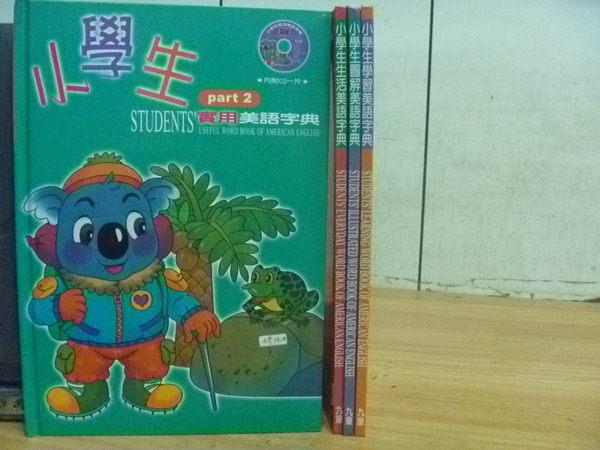 【書寶二手書T2/語言學習_ZCC】小學生生活美語字典_4本合售_附4片光碟