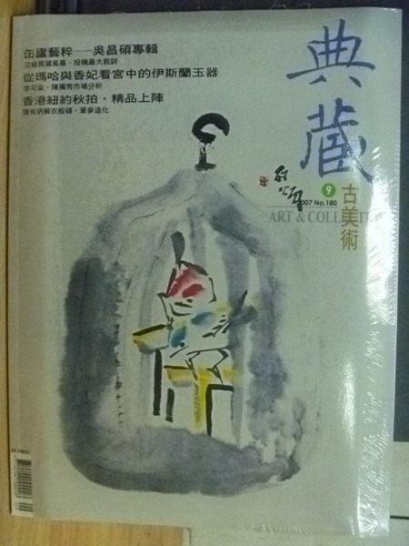 【書寶二手書T9╱雜誌期刊_YGS】典藏古美術_115期_吳昌碩_從瑪哈與香妃看伊斯蘭玉器等