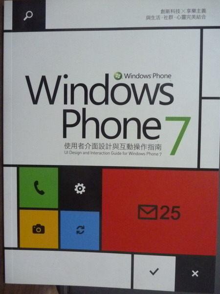 【書寶二手書T7/電腦_QEE】Winodws Phone 7 _Microsoft corportation_原價55