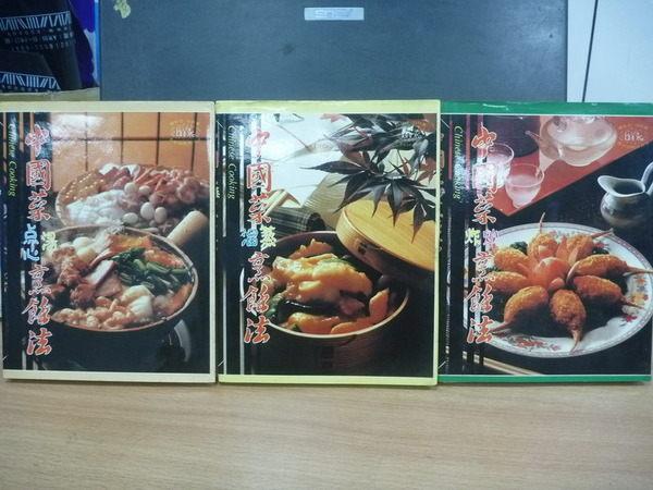 【書寶二手書T8/餐飲_MPR】中國菜點心 湯烹飪法等_三冊合售