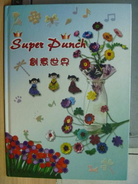 【書寶二手書T5/少年童書_ZKL】Supen Punch 創意世界_原價980