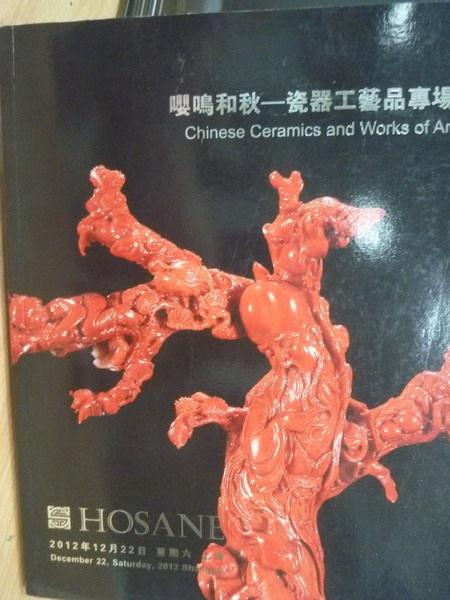【書寶二手書T5/收藏_QJF】嚶鳴和秋_瓷器工藝品專場_泓盛2012秋季拍賣會
