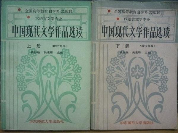 【書寶二手書T7/文學_MMQ】中國現代文學作品選讀_上下合售_簡體