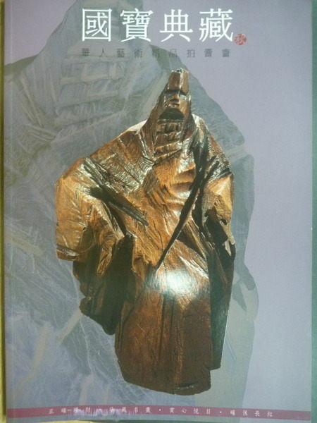 【書寶二手書T5/收藏_QJP】國寶典藏_43期_華人藝術精品拍賣會_朱銘等