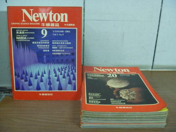 【書寶二手書T3/雜誌期刊_RAM】牛頓雜誌_9~85期間_NASDA等_8冊合售