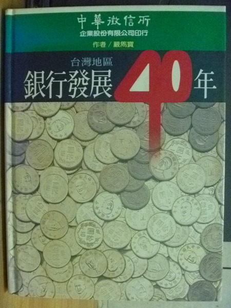 【書寶二手書T4/大學商學_ZCO】台灣地區銀行發展40年_嚴雋寶_1991年_原價2000