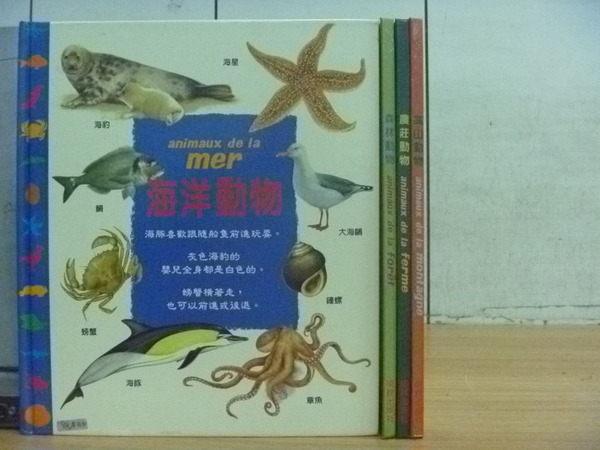 【書寶二手書T7/少年童書_YEE】海洋動物等_四冊合售