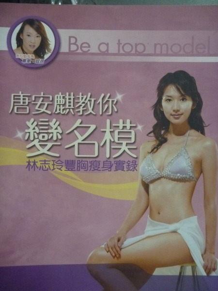 【書寶二手書T7╱美容_GIO】唐安麒教你變名模_原價280_唐安麒