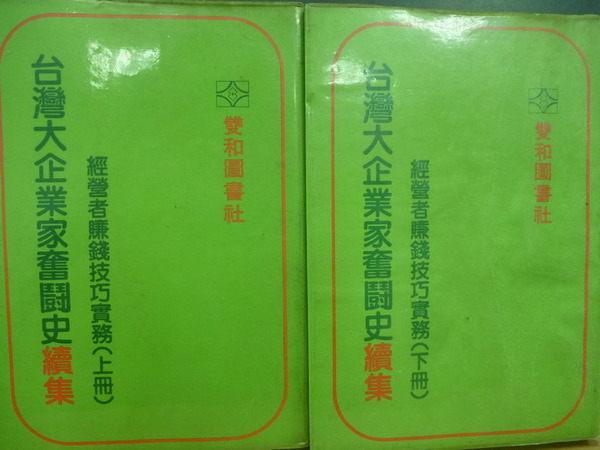【書寶二手書T7/財經企管_ORM】台灣大企業家奮?史續集_上下冊合售_原價1600