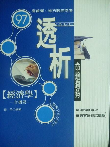 【書寶二手書T4/進修考試_ZIN】透析命題趨勢_經濟學_黃甲_2008年