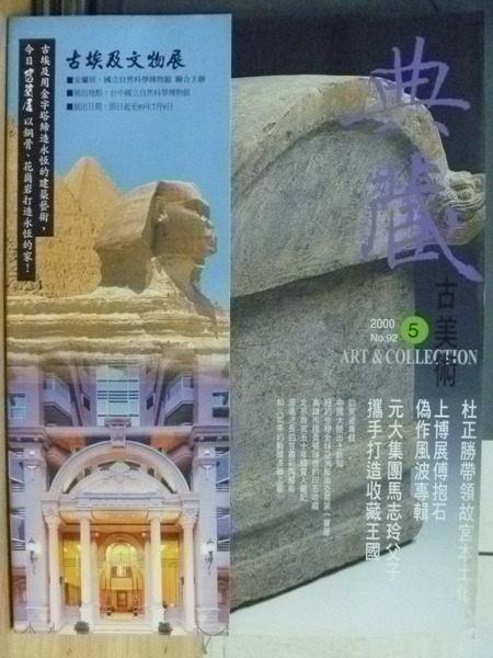 【書寶二手書T6╱雜誌期刊_XBA】典藏古美術_92期_古埃及文物展等